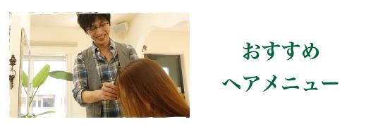 おすすめヘアメニュー
