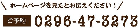 ご予約は0296473273