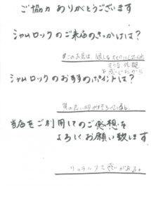 shamrock_questionnaires-1