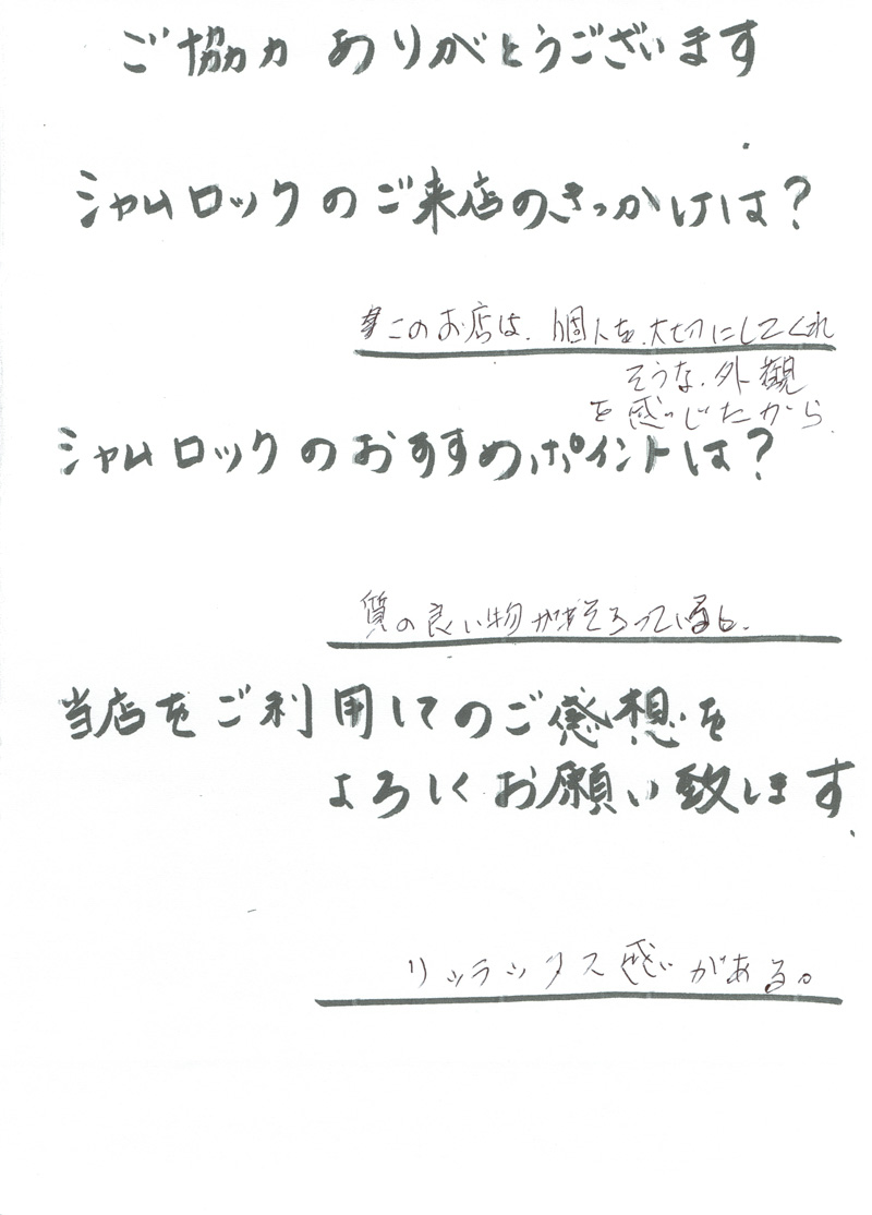 shamrock_questionnaires 1