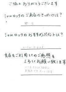 shamrock_questionnaires-10