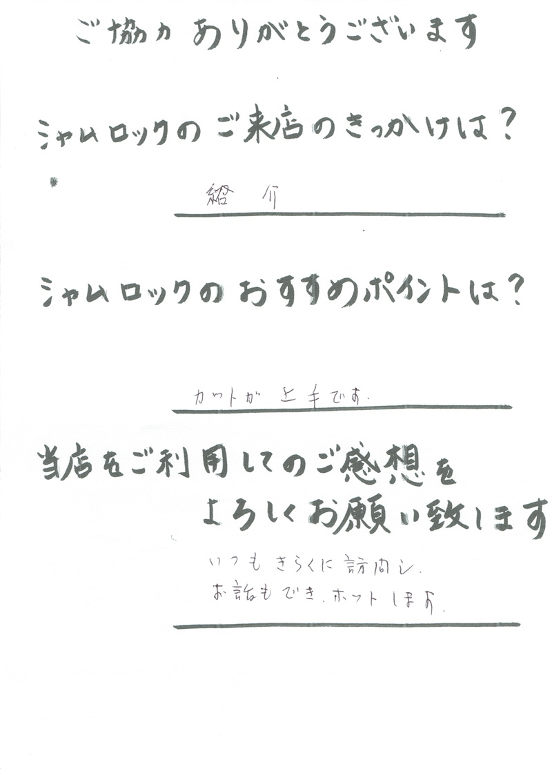shamrock_questionnaires 10