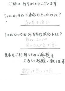 shamrock_questionnaires-12