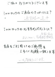 shamrock_questionnaires-13