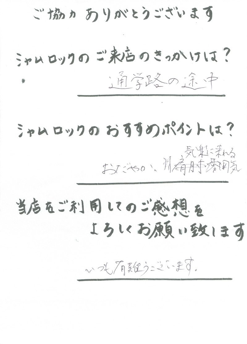 shamrock_questionnaires 13