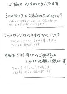 shamrock_questionnaires-14