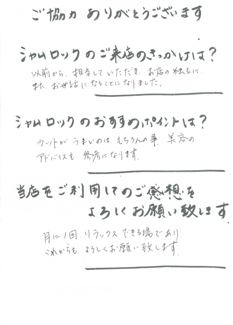 shamrock_questionnaires 14