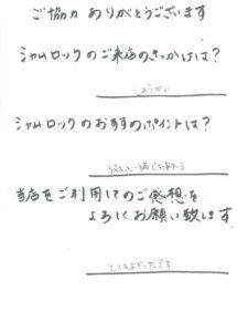shamrock_questionnaires-15