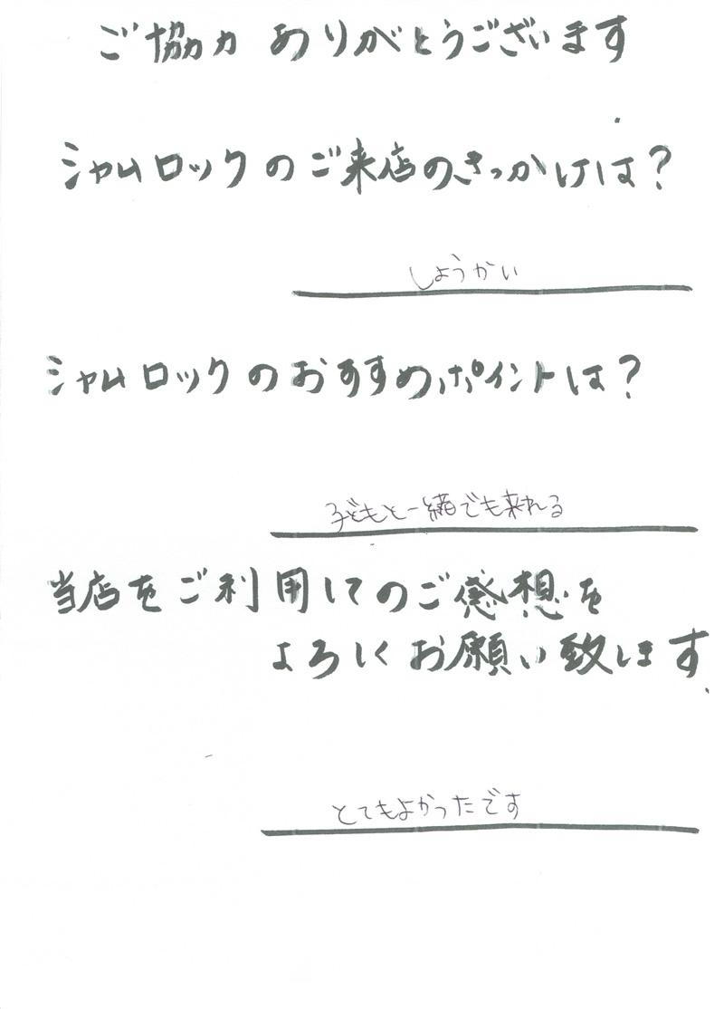 shamrock_questionnaires 15