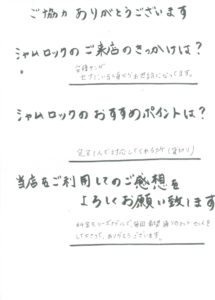 shamrock_questionnaires-16