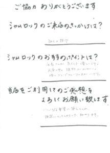 shamrock_questionnaires-17