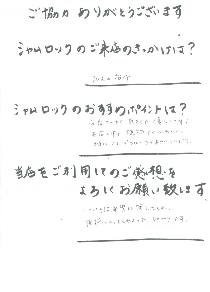 shamrock_questionnaires 17