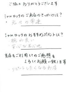 shamrock_questionnaires-18