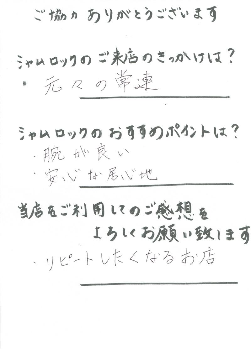shamrock_questionnaires 18