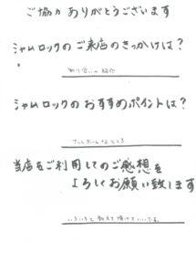 shamrock_questionnaires-2