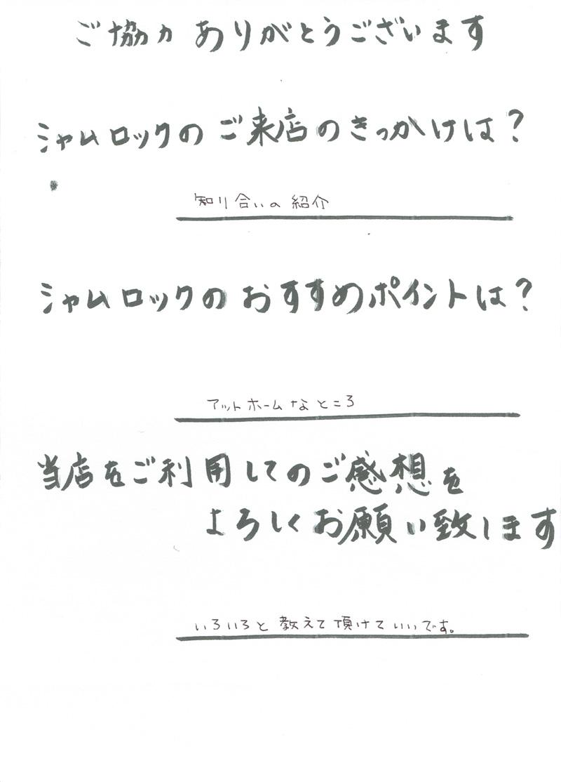 shamrock_questionnaires 2