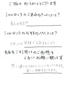 shamrock_questionnaires-3