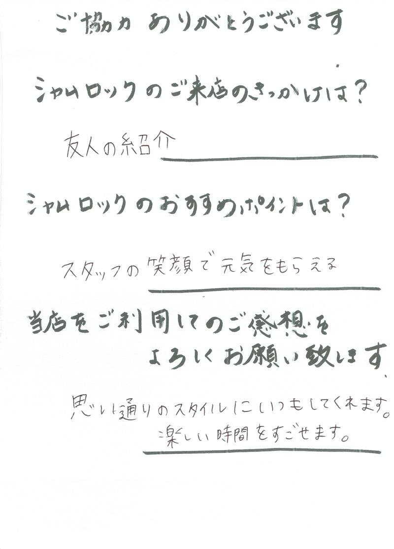 shamrock_questionnaires 3