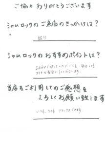 shamrock_questionnaires-4