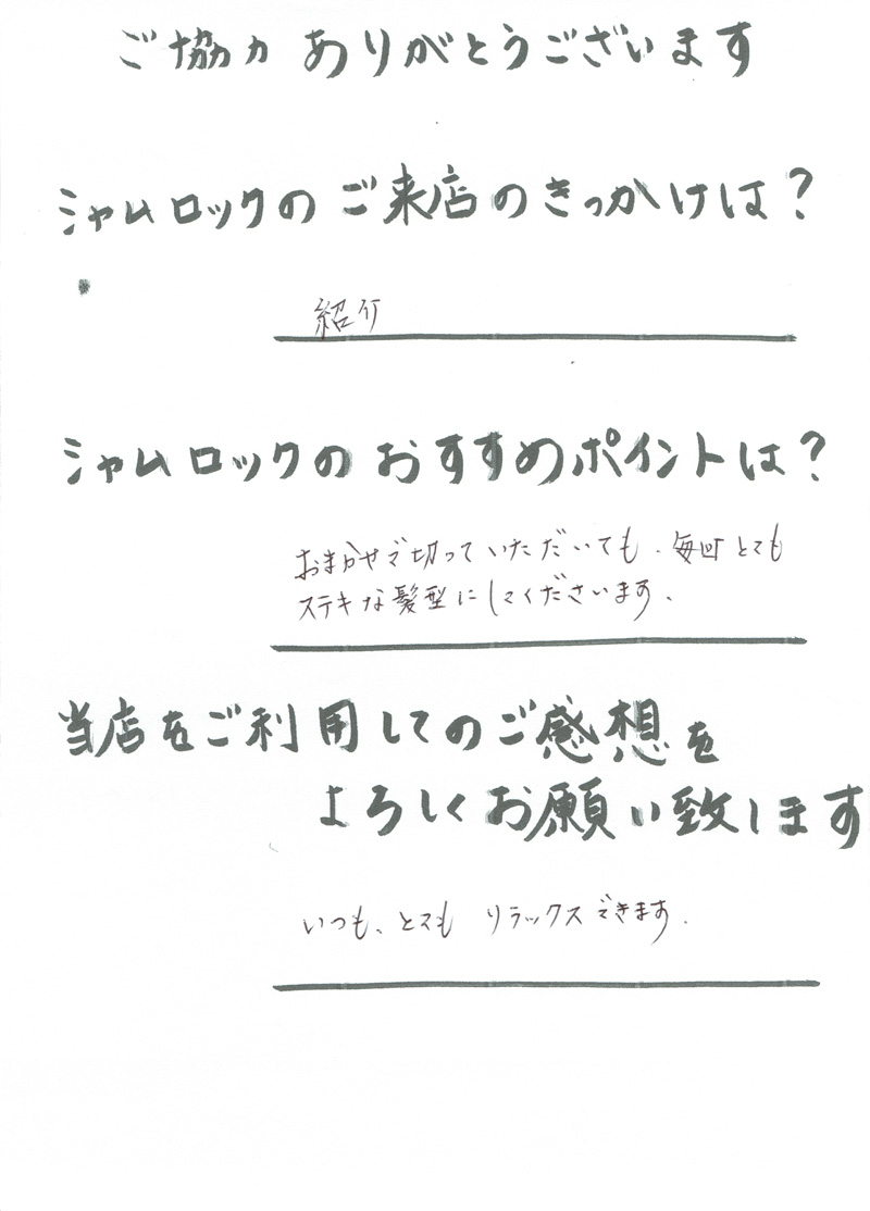 shamrock_questionnaires 4