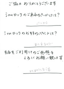 shamrock_questionnaires-5
