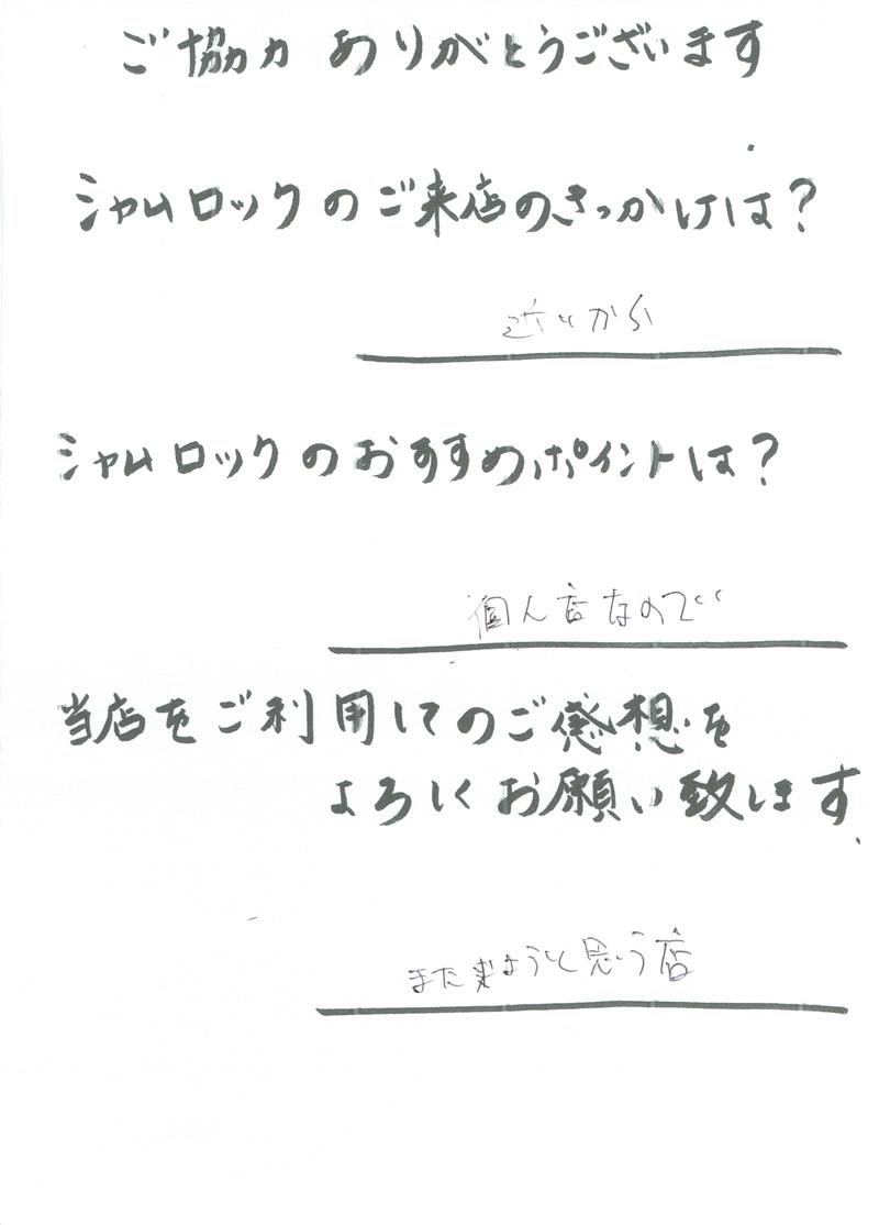 shamrock_questionnaires 5