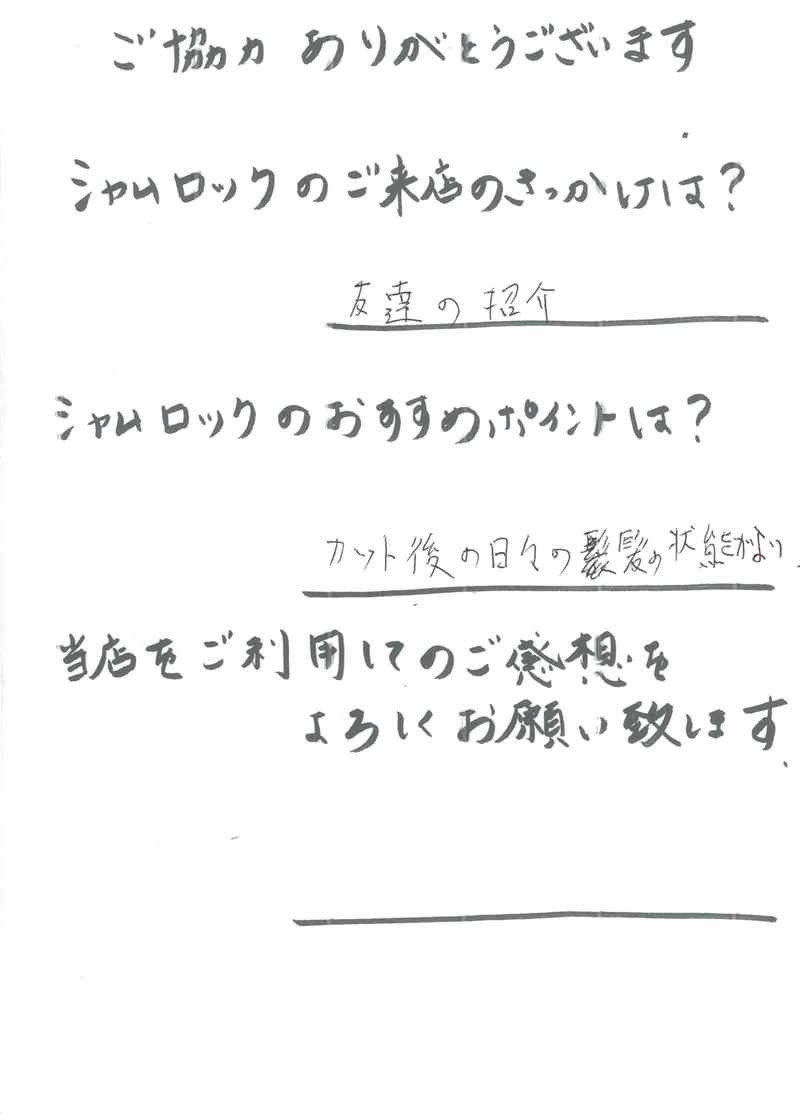 shamrock_questionnaires 9